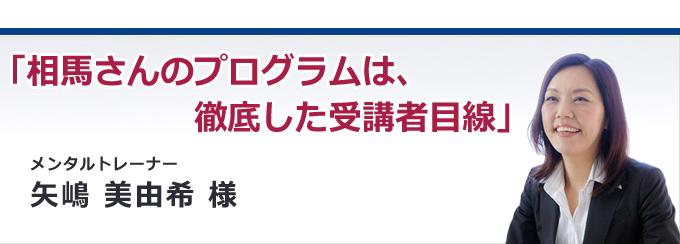 相馬さんのプログラムは、徹底した受講者目線